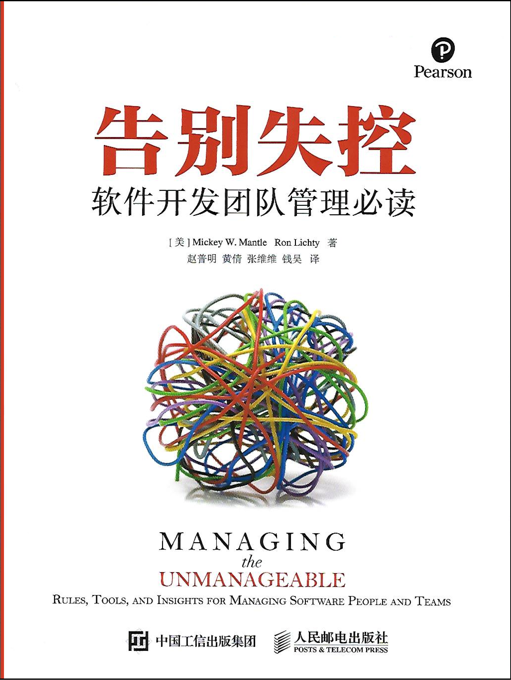 front cover: Managing the Unmanageable, translated into simplified Chinese