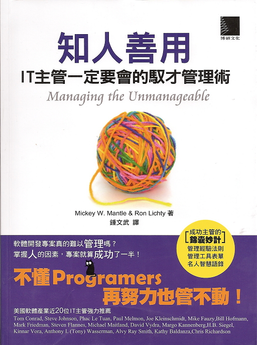 front cover: Managing the Unmanageable, translated into traditional Chinese